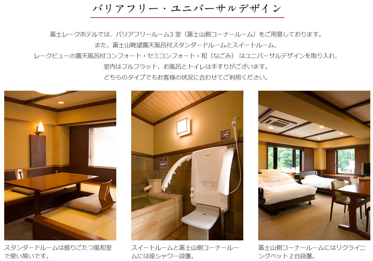 富士レークホテル7